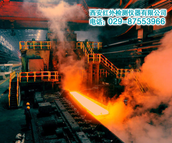 钢厂铁水温度的测量--专用红外测温仪